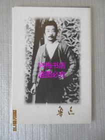 鲁迅明信片(10张)——北京鲁迅博物馆编印