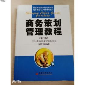 商务策划管理教程
