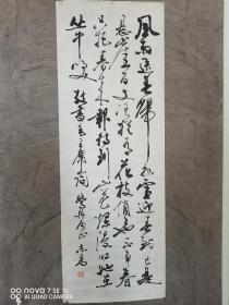 上海市文联副主席周志高书法作品 尺寸:98㎝×35㎝×1