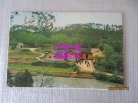 韶山 明信片(8张)——1966年湖南人民出版社