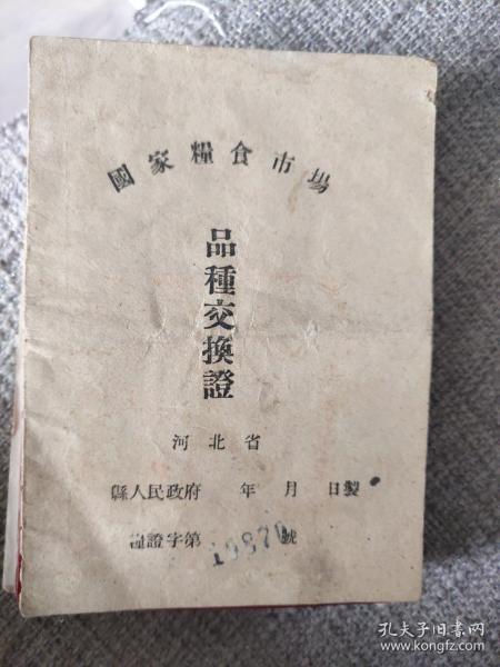 国家粮食市场品种交换证(河北省延庆县)