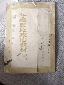 冬学民校政治教材(上)