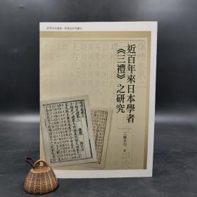 台湾万卷楼版  工藤卓司《近百年來日本學者<三禮>之研究》