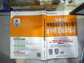 2019贺银成考研西医临床医学综合能力辅导讲义同步练习