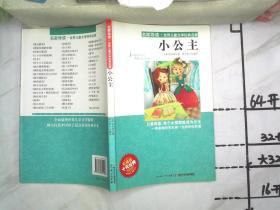 """""""名家导读""""世界儿童文学经典名著:小公主(彩插版)"""