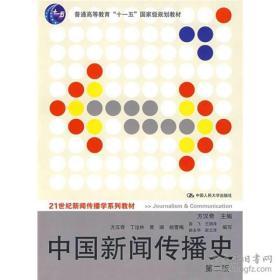 二手 正版 中国新闻传播史 方汉奇 第二2版 9787300104195