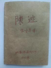 陈迹(徐仲年著编1933年以前的著作)