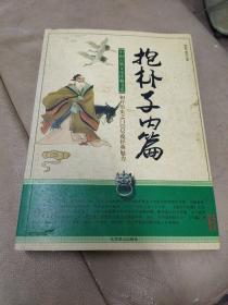 中国古典文化珍藏书系:《抱朴子内篇》