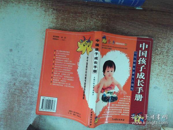 中国孩子成长手册