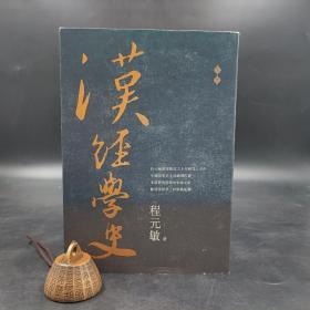 台湾商务版  程元敏《汉经学史》(锁线胶订)