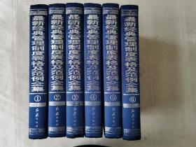 最新经典管理制度表格及范例全集全六卷