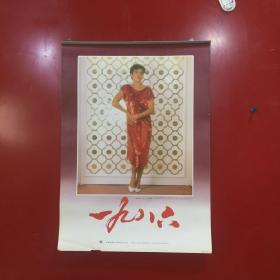 1986年挂历【品相自鉴】