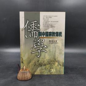 台湾商务版  陈咏明《儒学与中国宗教传统》