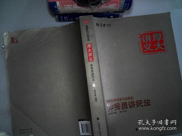 厚大司考·国家司法考试厚大讲义钟秀勇讲民法