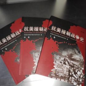 抗美援朝战争史(全3册)