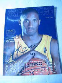 科比亲笔签名本《篮球俱乐部特刊》