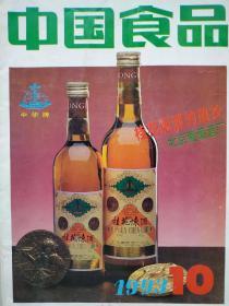 中国食品,1993年第10期。
