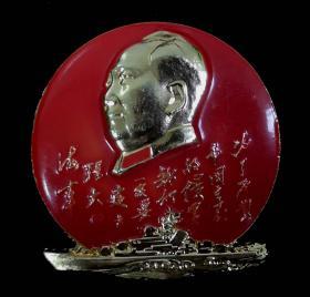 毛主席像章(为人民立新功海军题词)