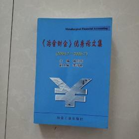 《冶金财会》优秀论文集(2004.7-2006.7