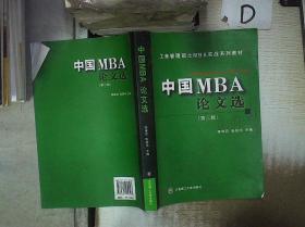 工商管理硕士MBA实战系列教材:中国MBA论文选(第3辑)
