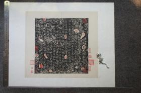 中国国家图书馆,晋王大令,洛神赋碧玉十三行,明拓本原寸影印