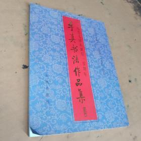 李真书法作品集(李真签名钤印本-)