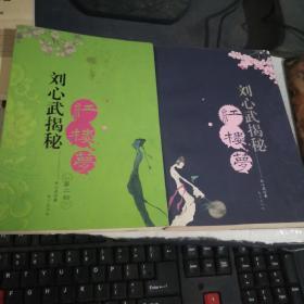 刘心武揭秘 红楼梦1、2 两册