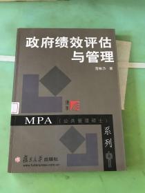 MPA公共管理硕士系列政府绩效评估与管理
