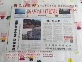 新华每日电讯2016年11月7日