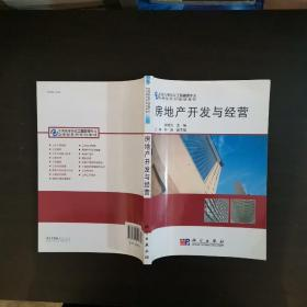 房地产开发与经营