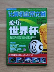 计算机应用文摘2006年6月上