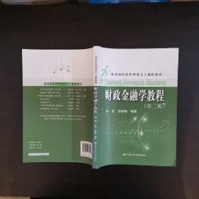 财政金融学教程(第二版)