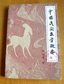 中国民间文学概要【九品】