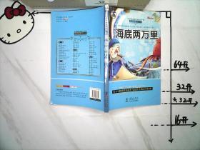 太阳鸟新课标大阅读第1辑精美插图注音版 海底两万里