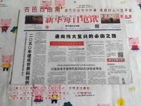新华每日电讯2016年5月20日