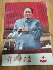 解放军画报1969年4期,原版老书,8开大画册,内多毛林合影精美大图完整