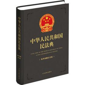 中华人民共和国民法典(有声典藏纪念版)深灰精装