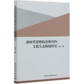 新时代思想政治教育的文化生态构建研究