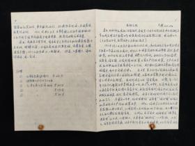 """国民革命军陆军少将、被周恩来誉为""""文武全才""""的抗日将领 干毅 1973年思想汇报一份四面HXTX317195"""