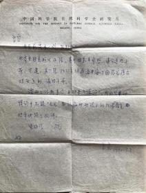 临海—许良英信札二通(中国著名自然科学史家,中科院研究员)