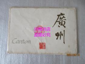 明信片:广州(存8张)——1965年广东人民出版社