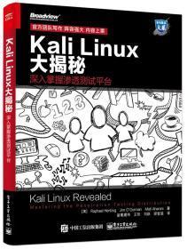 Kali Linux大揭秘:深入掌握渗透测试平台