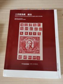 嘉德2019拍卖图录  王苏塘集藏邮品