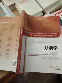 """方剂学/全国中医药行业高等教育""""十三五""""规划教材"""