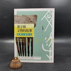 台湾商务版  许进雄 签名+日期《汉字与文物的故事:回到石器时代》