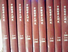 中國哲學史研究 1980-1989  全37冊 9本 精裝合訂本 含創刊號  孤品 正版現貨0389S