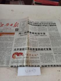江西日报 2019年7月15日
