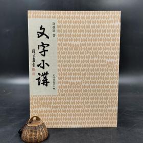台湾商务版  许进雄 签名+日期《文字小讲》