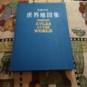 埃塞尔特世界地图集(内赠世界政区地图一张)