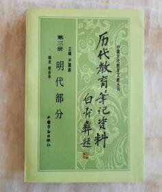 历代教育笔记资料 第三册 明代部分(馆藏 一版一印)